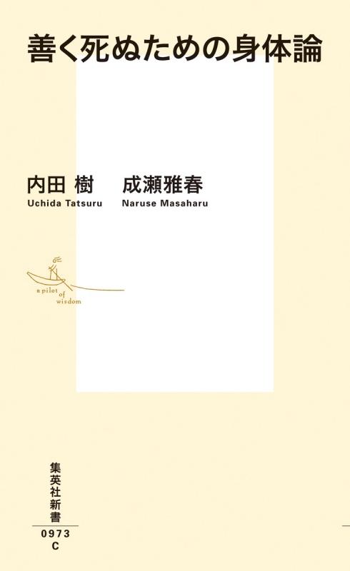 善く死ぬための身体論 集英社新書