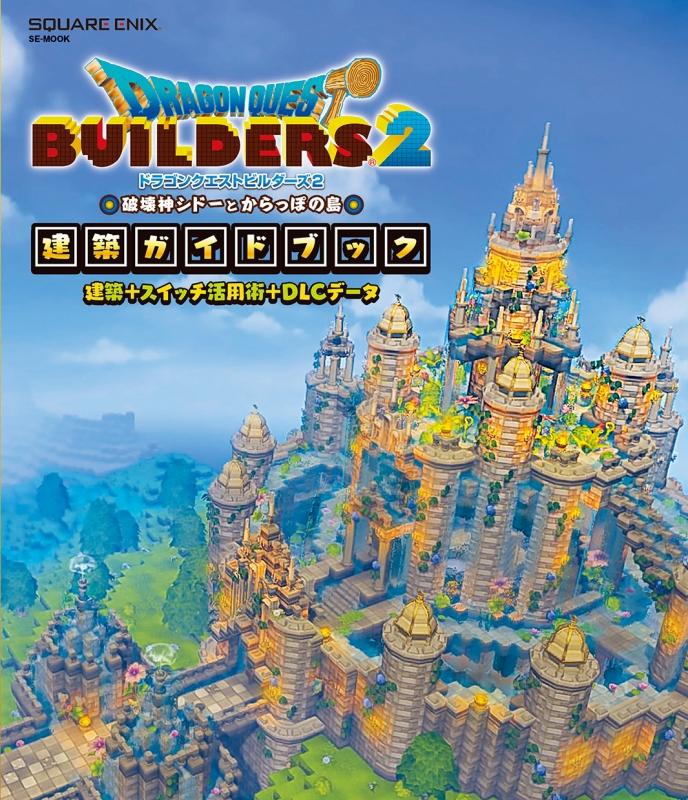ドラゴンクエストビルダーズ2 破壊神シドーとからっぽの島 建築ガイドブック 建築+スイッチ活用術+DLCデータ SE-MOOK