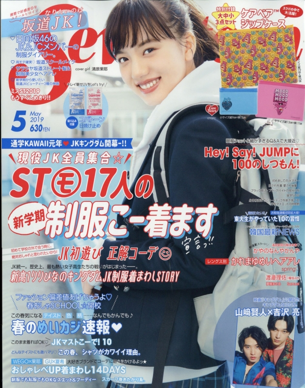Seventeen (セブンティーン)2019年 5月号