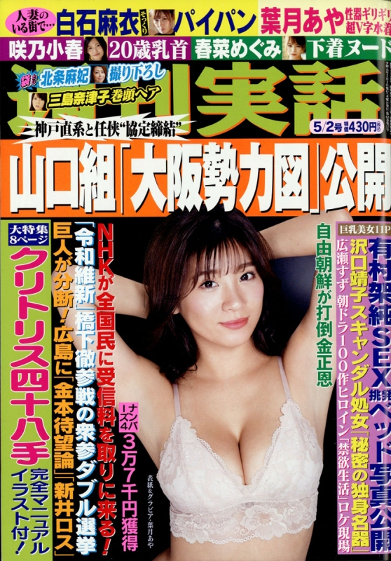 週刊実話 2019年 5月 2日号