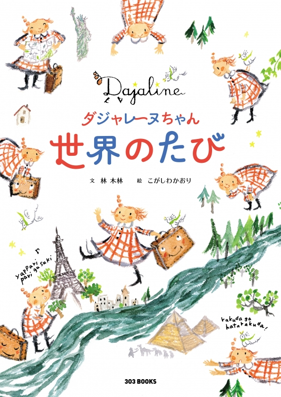 ダジャレーヌちゃん世界のたび 303BOOKS