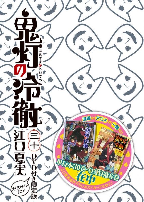 鬼灯の冷徹 30 DVD付き限定版 講談社キャラクターズライツ