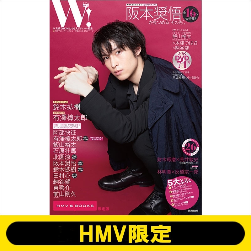 W! VOL.22【HMV&BOOKS限定版】[廣済堂ベストムック]