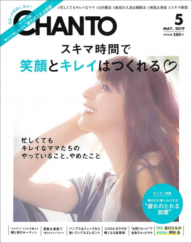 CHANTO (ちゃんと)2019年 5月号