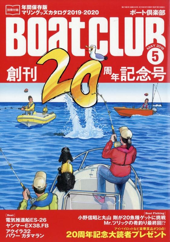 Boat CLUB (ボートクラブ)2019年 5月号