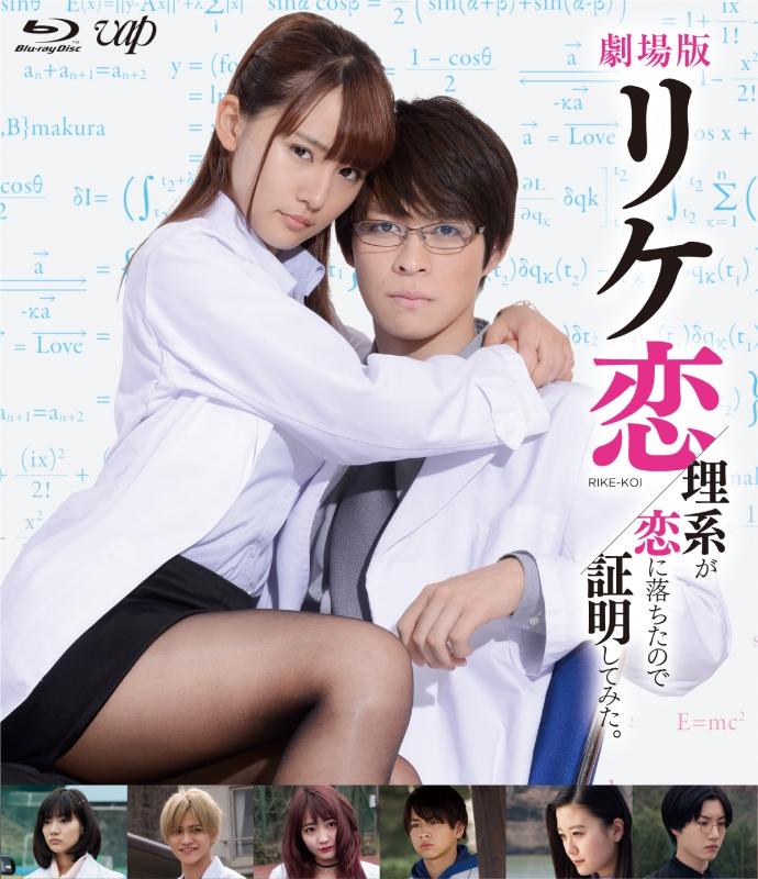 劇場版「リケ恋〜理系が恋に落ちたので証明してみた。〜」Blu-ray