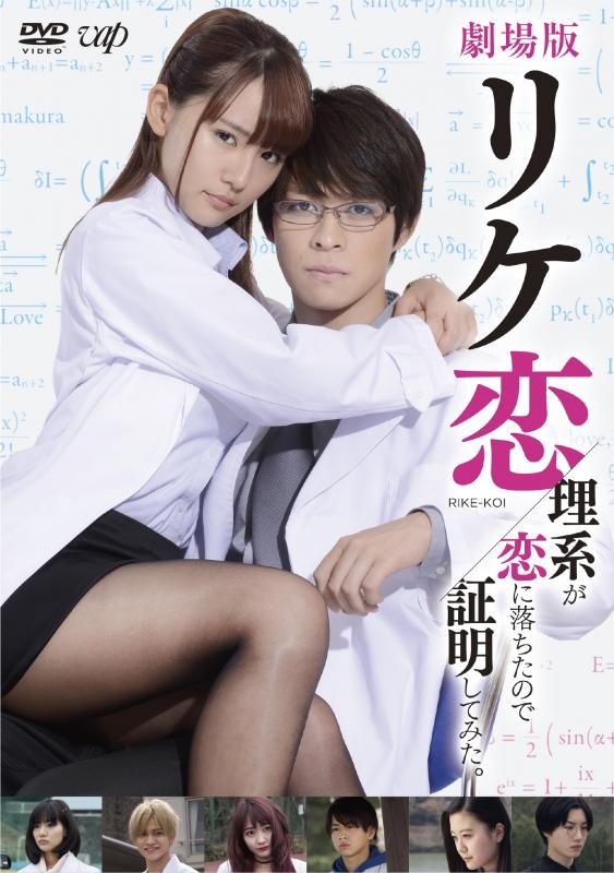 劇場版「リケ恋〜理系が恋に落ちたので証明してみた。〜」DVD