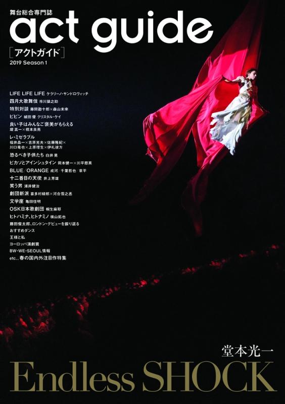 act guide [TOKYO NEWS MOOK]