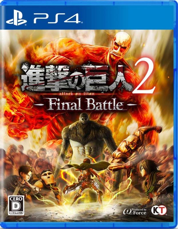 【PS4】進撃の巨人2 ‐Final Battle‐