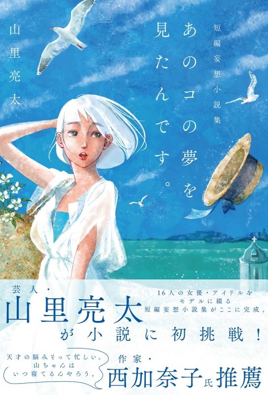 山里亮太短編妄想小説集 「あのコの夢を見たんです。」 B.L.T.MOOK
