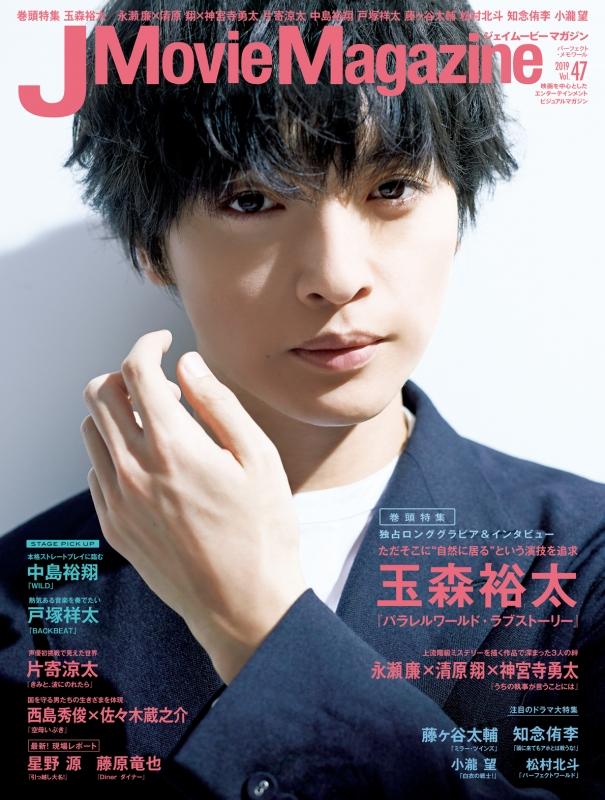 J Movie Magazine Vol.47[パーフェクト・メモワール]