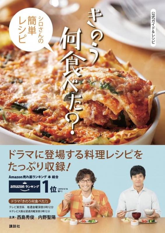 公式ガイド&レシピ きのう何食べた?〜シロさんの簡単レシピ〜