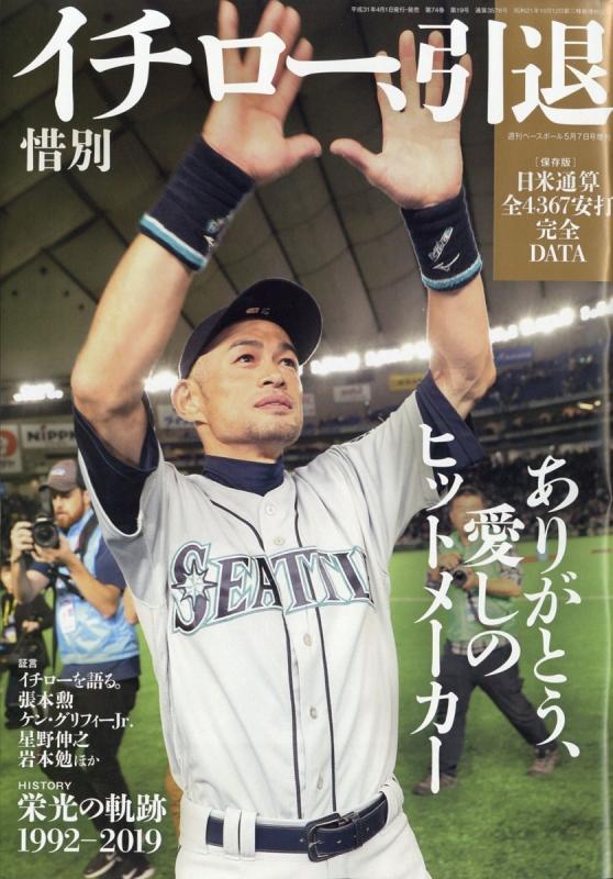 イチロー引退記念号 週刊ベースボール 2019年 5月 7日号