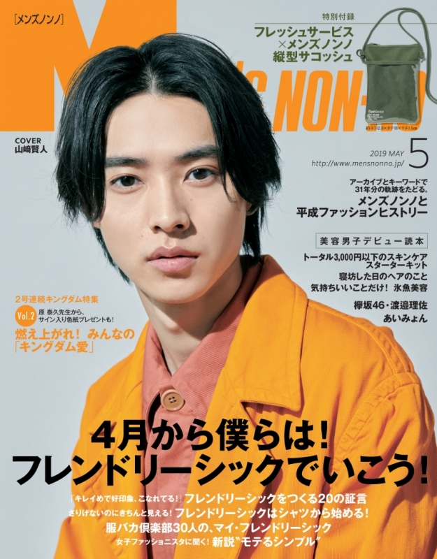 MEN'S NON・NO (メンズ ノンノ)2019年 5月号