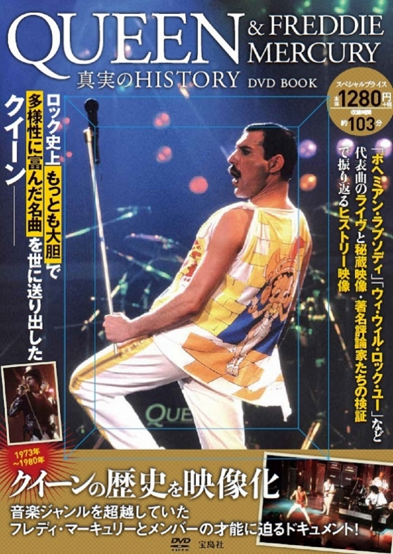 QUEEN & FREDDIE MERCURY 真実のHISTORY DVD BOOK
