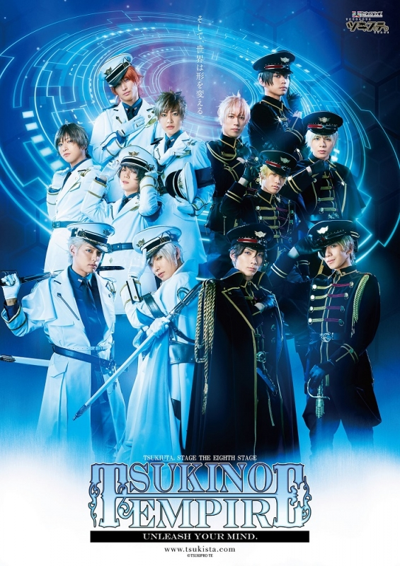 2.5次元ダンスライブ ツキウタ。ステージ 第8幕 Tsukino Empire -unleash Your Mind.
