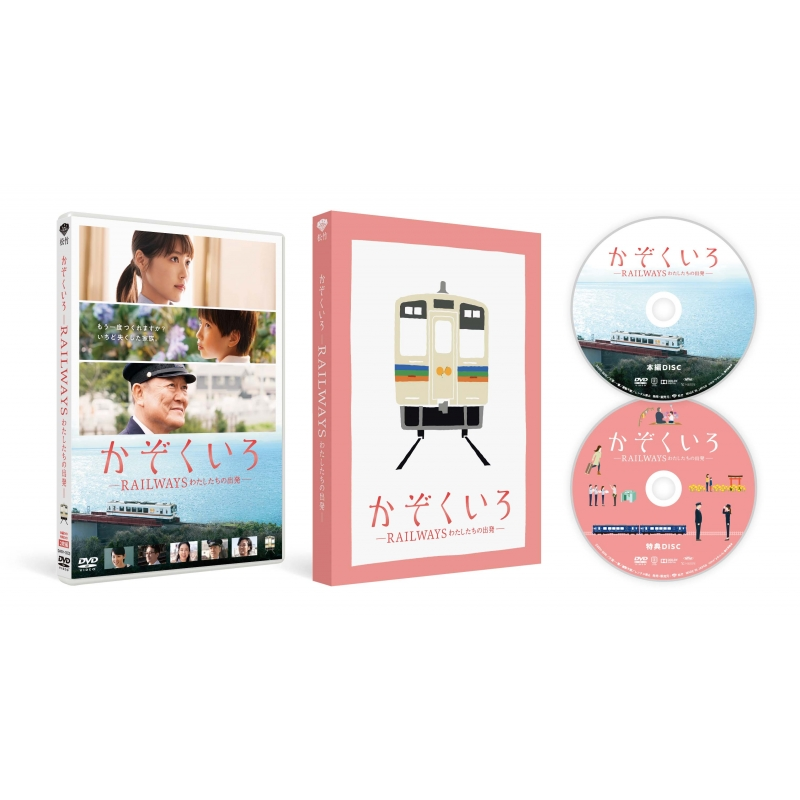 【DVD】かぞくいろ —RAILWAYS わたしたちの出発— 特別版(完全数量限定生産)