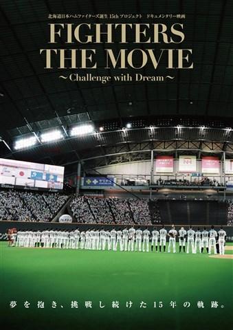 北海道日本ハムファイターズ誕生15thプロジェクト ドキュメンタリー映画 FIGHTERS THE MOVIE 〜Challenge with Dream〜