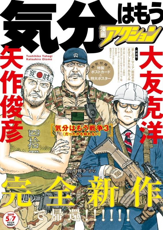 漫画アクション 2019年 5月 7日号