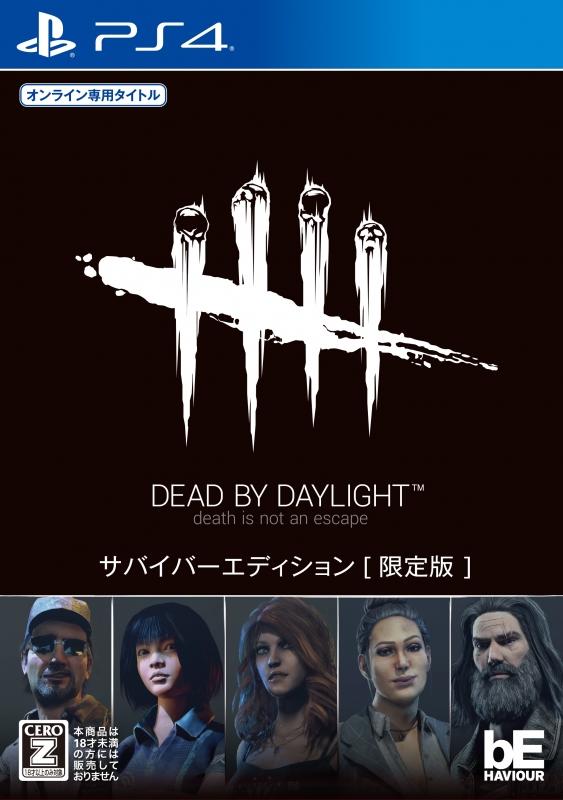 Dead by Daylight サバイバーエディション 限定版