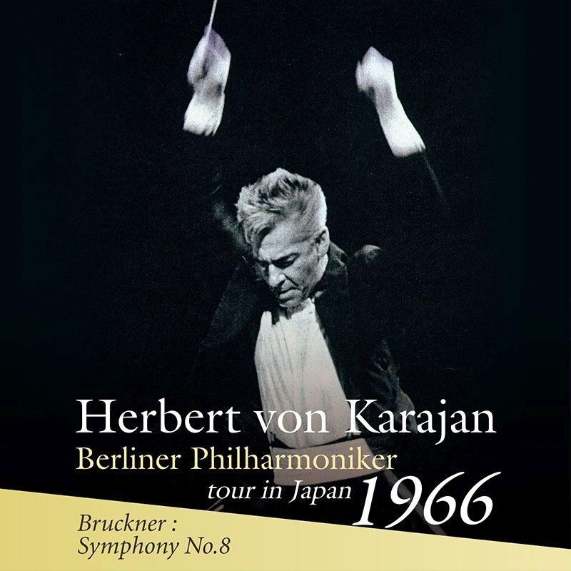 交響曲第8番 ヘルベルト・フォン・カラヤン&ベルリン・フィル(1966年東京ステレオ・ライヴ)(2CD)