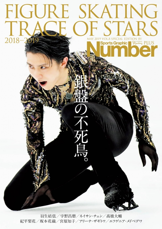 Number PLUS FIGURE SKATING TRACE OF STARS 2018-2019 フィギュアスケート: 銀盤の不死鳥。 Sports Graphic Number PLUS