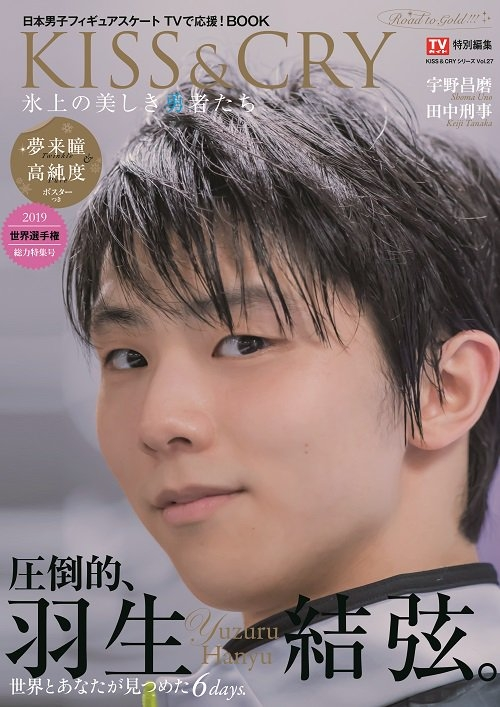 KISS & CRY -氷上の美しき勇者たち 世界選手権2019 総力特集号 Road to GOLD!!!【表紙・巻頭:羽生結弦】 TOKYONEWS MOOK