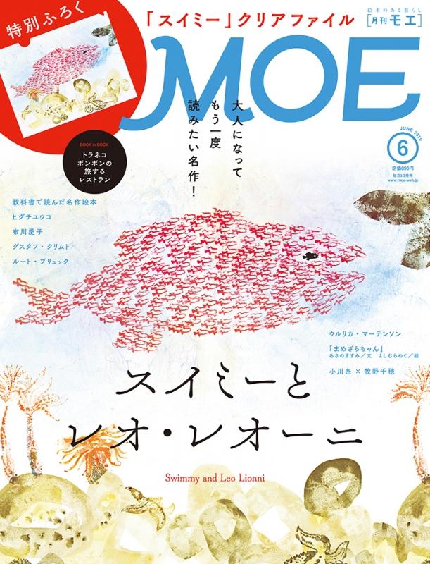 MOE (モエ)2019年 6月号