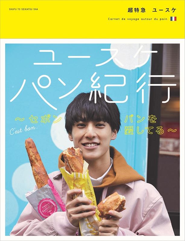 ユースケ パン紀行 〜セボン パンを愛してる〜
