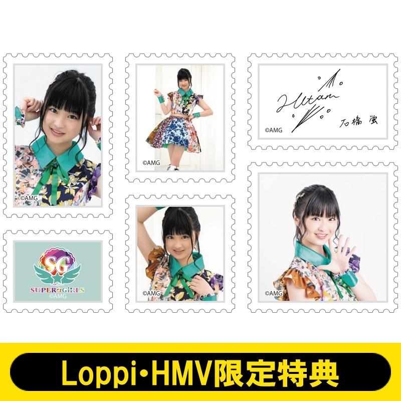 ラバーピンズセット 石橋蛍【Loppi・HMV限定】