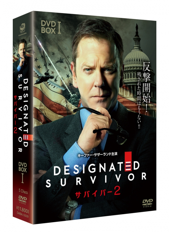 「サバイバー2」DVD-BOX1