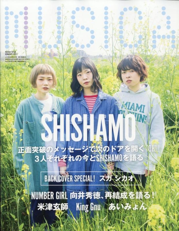 MUSICA (ムジカ)2019年 5月号