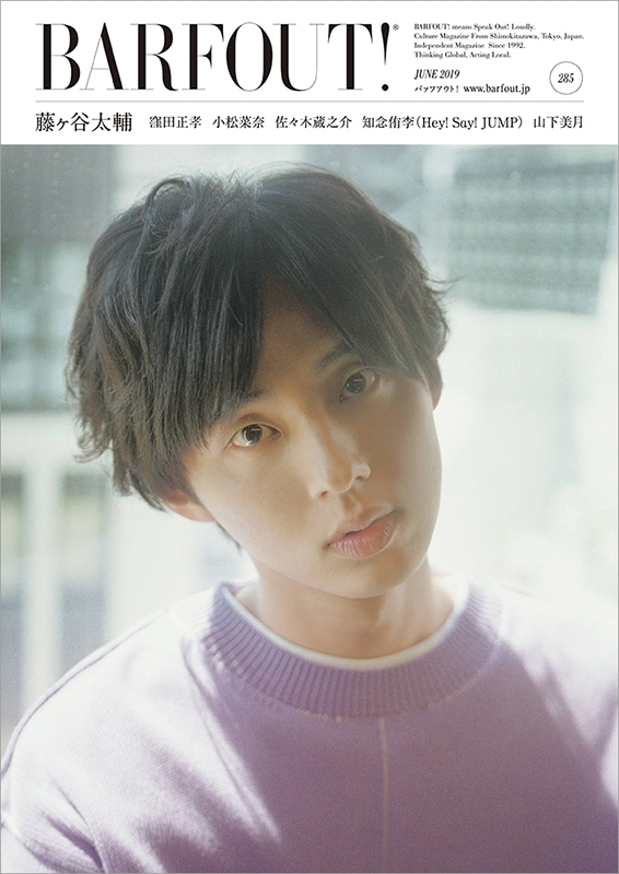 Barfout! Vol.285 藤ヶ谷太輔(Kis-my-ft2)Brown's Books