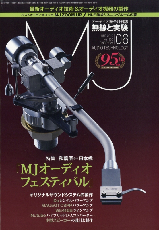 MJ無線と実験 2019年 6月号