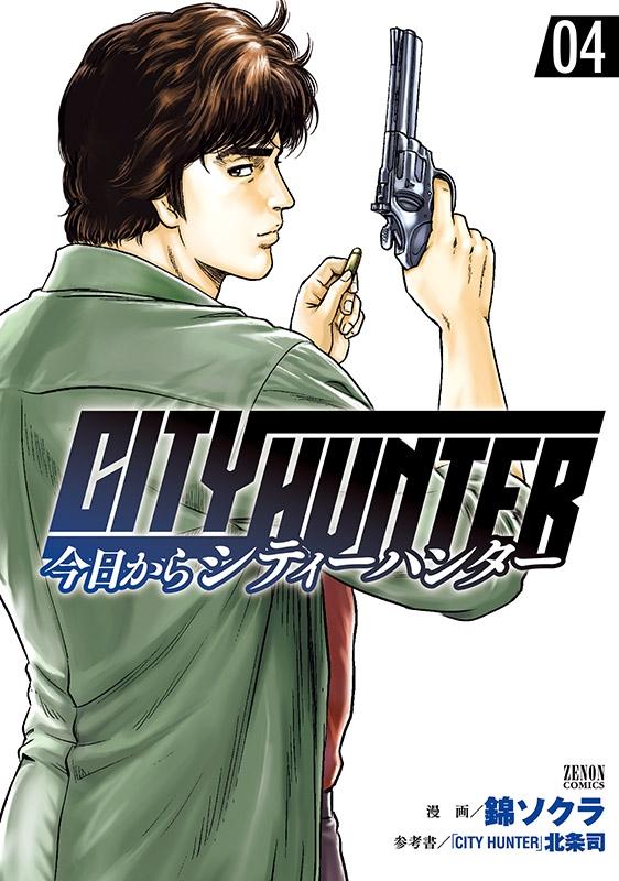 今日からCITY HUNTER 4 ゼノンコミックス