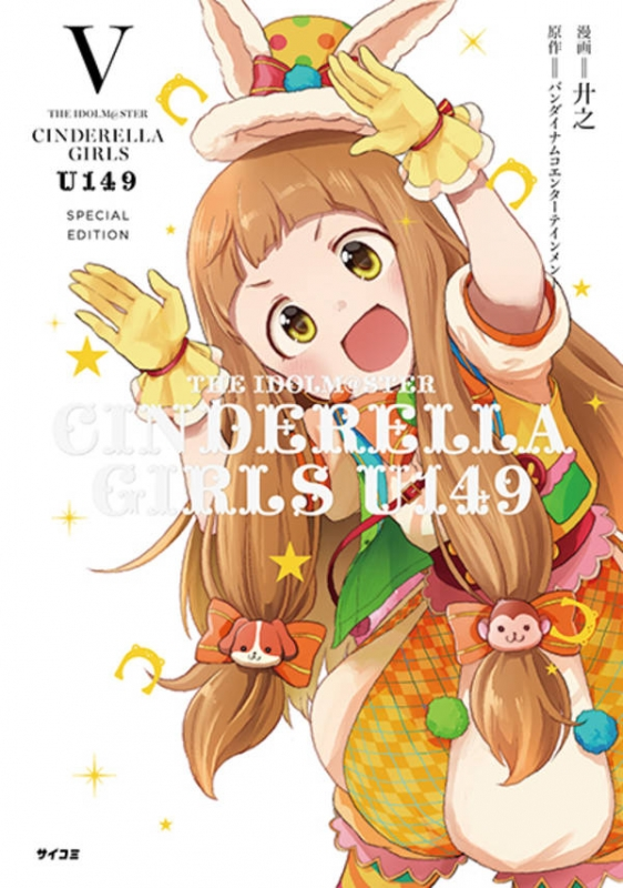 THE IDOLM@STER CINDERELLA GIRLS U149 5 SPECIAL EDITION サイコミ