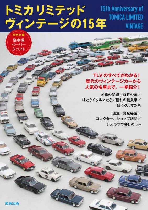トミカリミテッドヴィンテージの15年 ASUKAビジュアルシリーズ