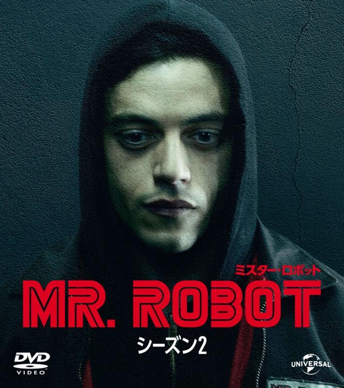 MR.ROBOT/ミスター・ロボット シーズン2 バリューパック