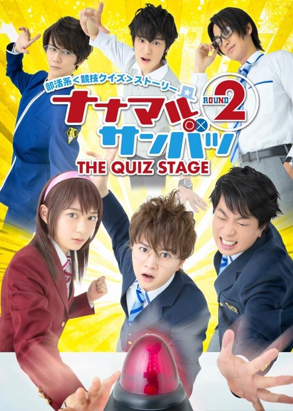 舞台「ナナマルサンバツ THE QUIZ STAGE ROUND2」