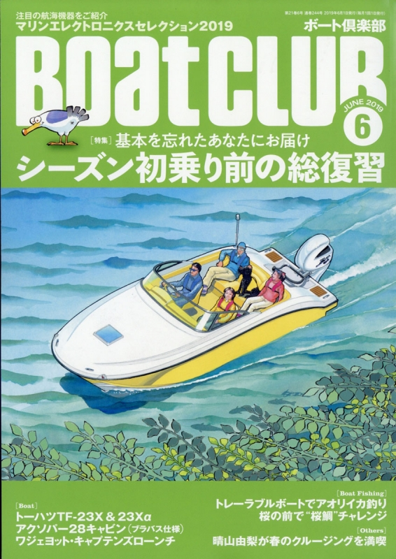 Boat CLUB (ボートクラブ)2019年 6月号