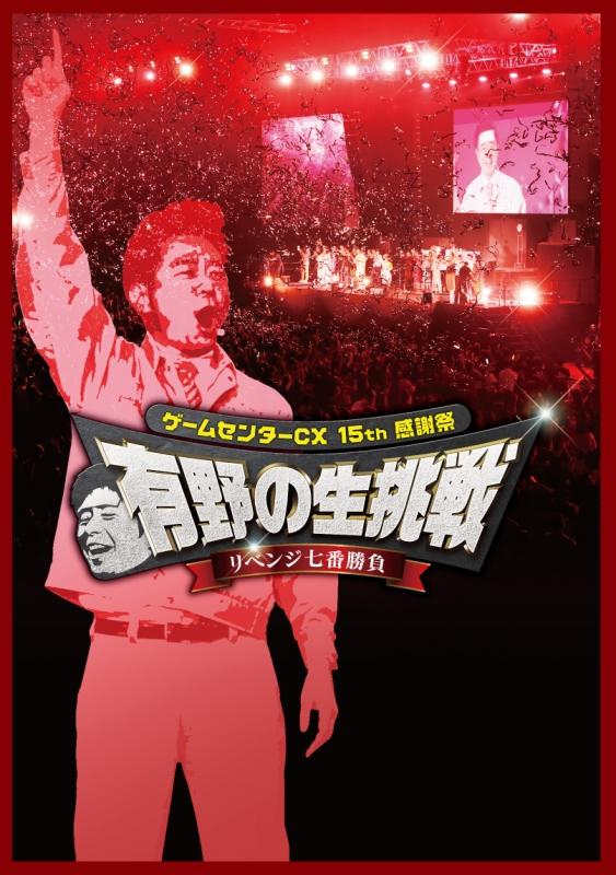 ゲームセンターCX 15th感謝祭 有野の生挑戦 リベンジ七番勝負