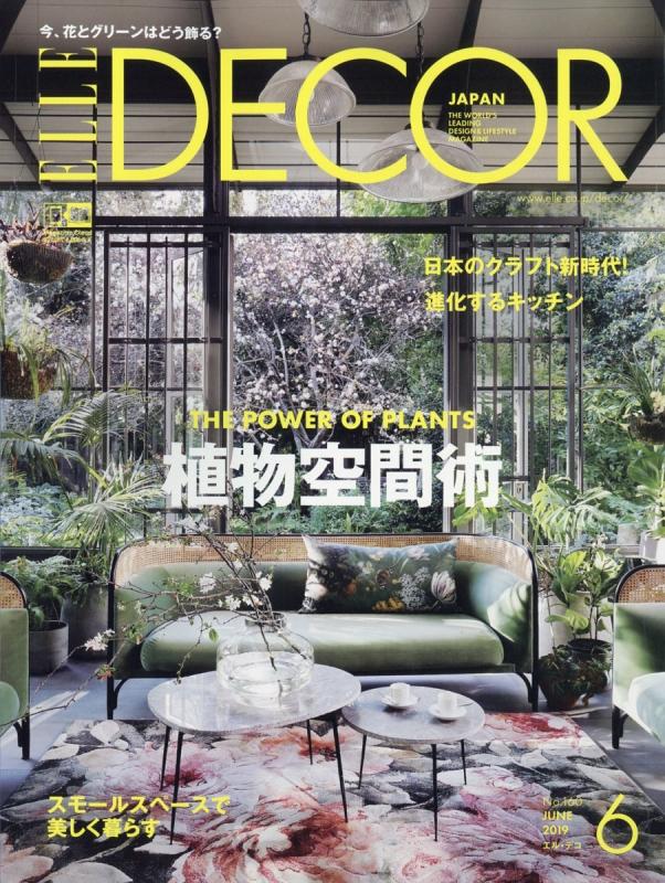 ELLE DECOR (エルデコ)2019年 6月号