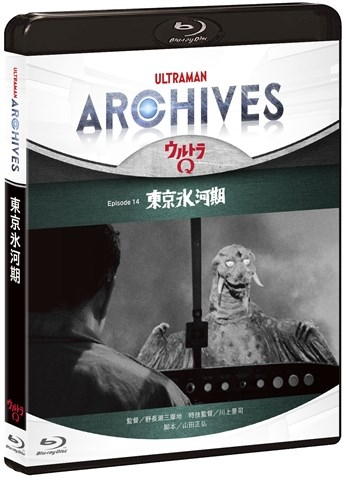 ULTRAMAN ARCHIVES『ウルトラQ』Episode 14 東京氷河期  Blu-ray&DVD