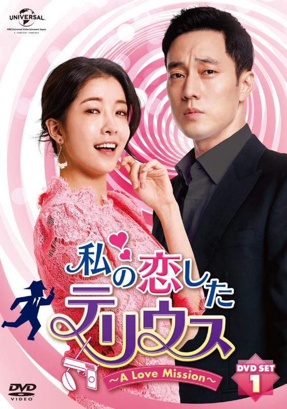 私の恋したテリウス〜A LOVE MISSION〜DVD-SET1【特典映像DVD付】(お試しBlu-ray付)