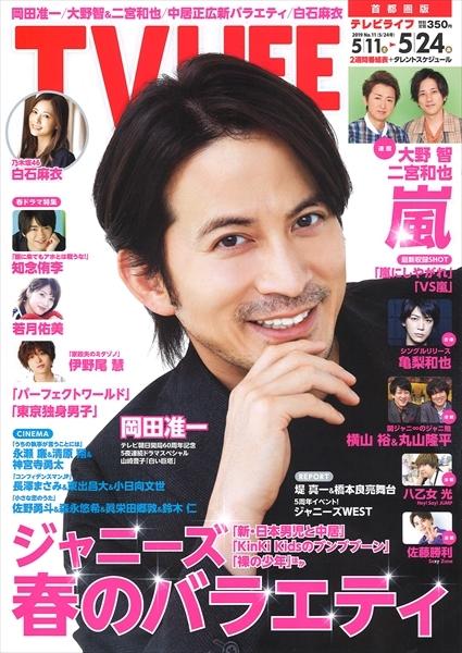 TV LIFE(テレビライフ)首都圏版 2019年 5月 24日号