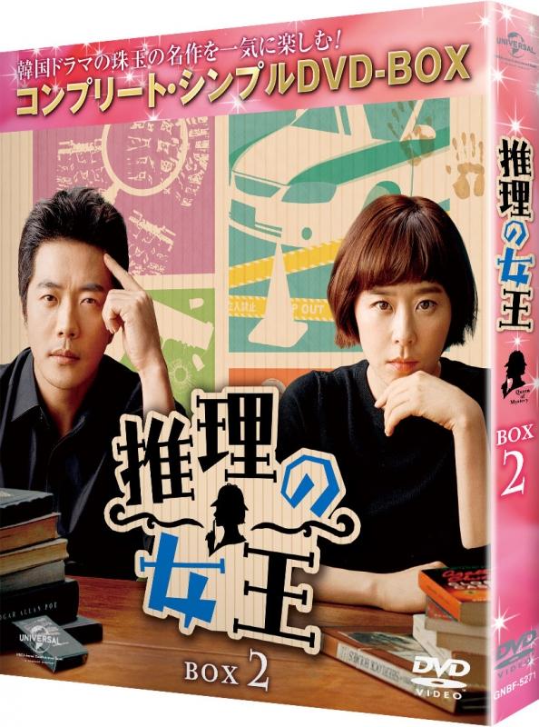 推理の女王 BOX2<コンプリート・シンプルDVD‐BOXシリーズ>【期間限定生産】