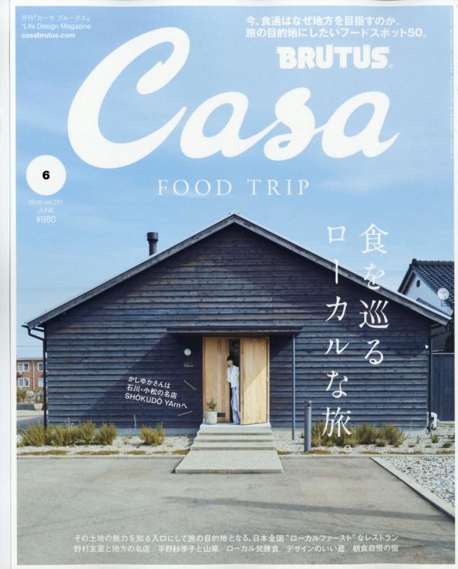 Casa BRUTUS (カーサ・ブルータス)2019年 6月号