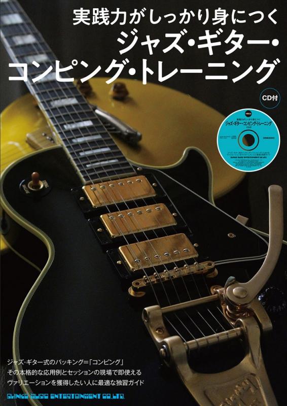 実践力がしっかり身につく ジャズ・ギター・コンピング・トレーニング Cd付