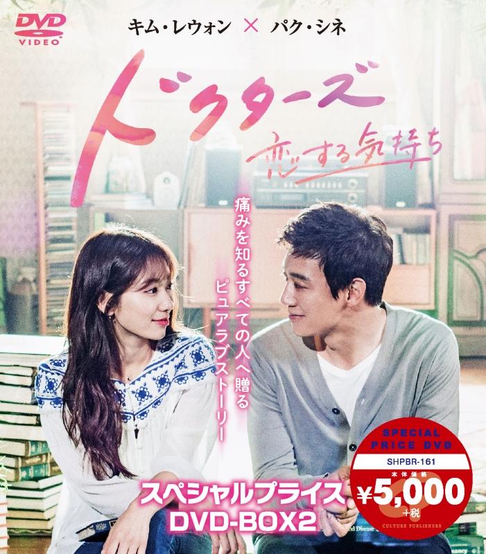ドクターズ〜恋する気持ち スペシャルプライス DVD-BOX2