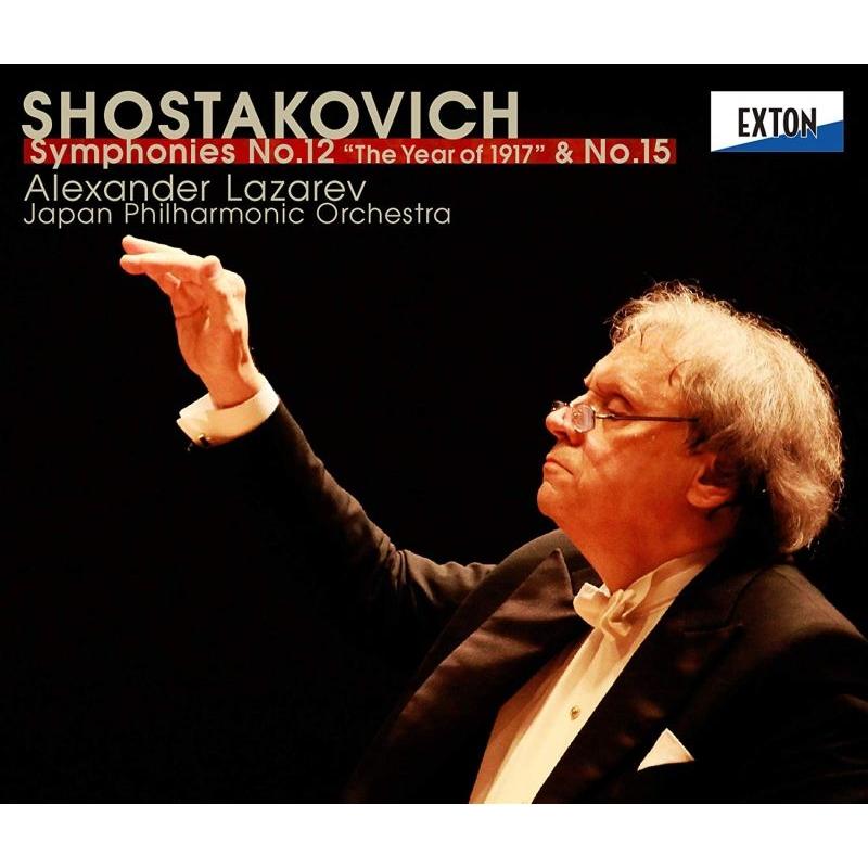 交響曲第12番『1917年』、第15番 アレクサンドル・ラザレフ&日本フィル